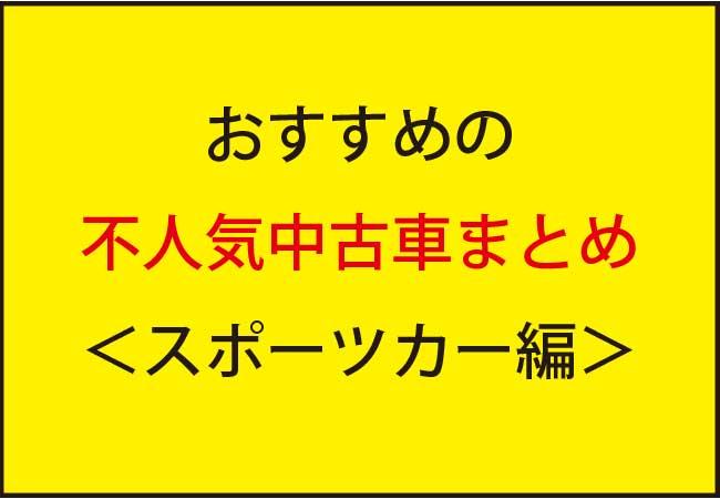 スポーツ カー おすすめ 中古 不人気 1